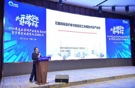 1-全球首发:新一代石墨烯纺织保温材料在上海发布.png