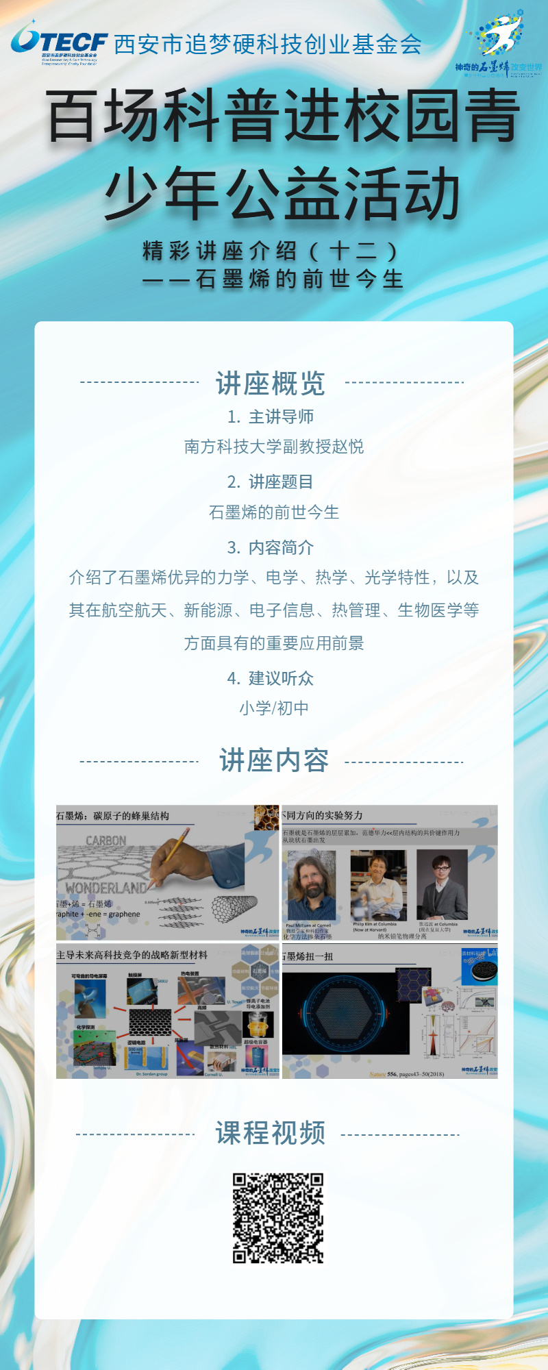 讲座介绍海报012_赵悦.jpg